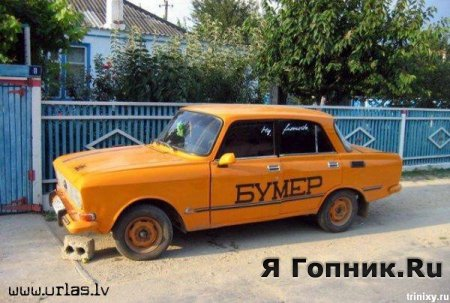 Славян Бумер смаздрячил