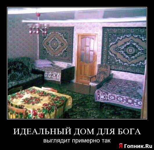Хата для Бога Ковров