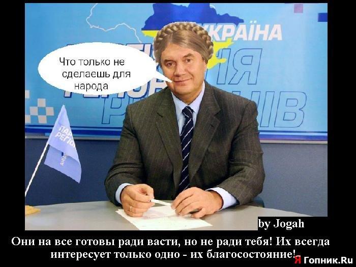 Ющенко сравнил Тимошенко с Мазепой и рассказал, зачем она показывала ему фотографии Медведчука с Путиным - Цензор.НЕТ 815