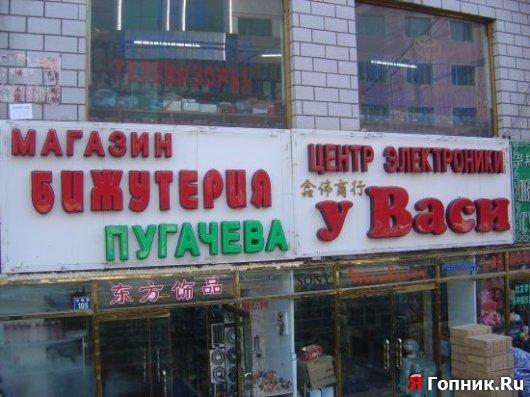 Центр Электроники У Васи