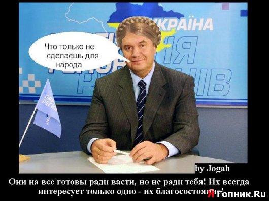 прикол янукович под тимошенко ...: yagopnik.com/4420-prikol-yanukovich-pod-timoshenko-podkosil.html