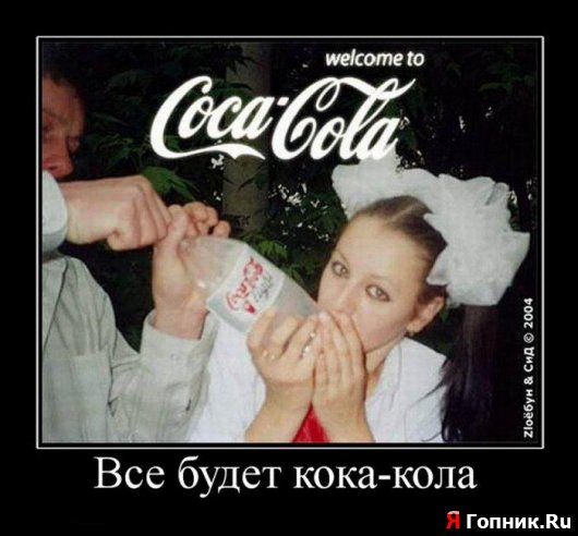 всё будет кока-кола